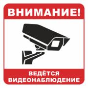 Система видеонаблюдения.
